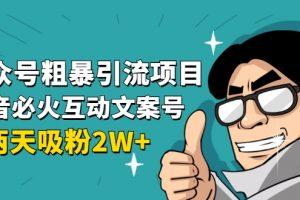 【9期】公众号粗暴引流项目:抖音必火互动文案号,两天吸粉2W+(可持续操作)