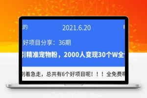 【206期】闲鱼引精准宠物粉,2000粉变现30个W全记录